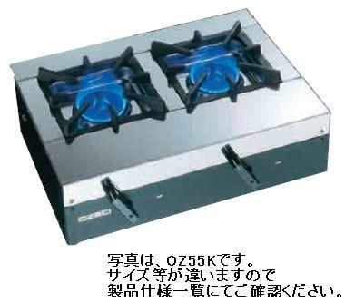 【送料無料】新品!オザキ ガス卓上コンロ(2口)立消え安全装置付きXシリーズ W550*D400*H240(mm) OZ55KX [厨房一番]