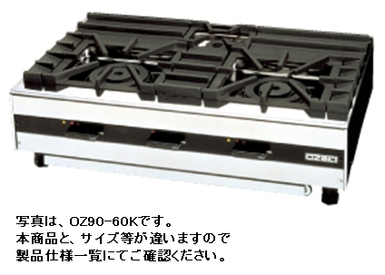 【送料無料】新品!オザキ ガス卓上コンロ(2口)立消え安全装置付きXシリーズ W800*D550*H300(mm) OZ80-55KX [厨房一番]
