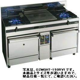 【送料無料】新品!オザキ ガスレンジ(2口+ヒートトップ) W1000*D750*H850(mm) OZLHT-100RV2 [厨房一番]