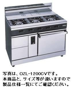 【送料無料】新品!オザキ ガスレンジ(4口+ヒートトップ) ワイドレシーバー W1200*D600*H850(mm) OZM-1200CV5×4 [厨房一番]