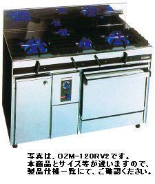 【送料無料】新品!オザキ ガスレンジ(4口)(キャビネット付)立消え安全装置付きXシリーズ W1200*D600*H850(mm) OZM-120RV2X [厨房一番]