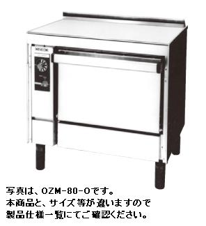 【送料無料】新品!オザキ ガスオーブン調理台付 W800*D600*H865(mm) OZM-80-0J1 [厨房一番]