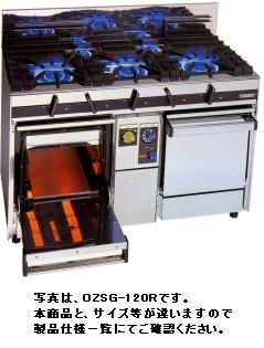 【送料無料】新品!オザキ ガスレンジ(4口)(グリル付)立消え安全装置付きXシリーズ W1200*D600*H850(mm) OZSG-120RV2X [厨房一番]