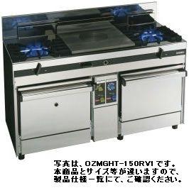 【送料無料】新品!オザキ ガスレンジ(2口+ヒートトップ)(グリル付)立消え安全装置付きXシリーズ W1200*D600*H850(mm) OZSGHT-120RV1X [厨房一番]