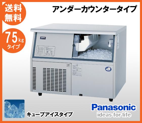 新品 パナソニック 製氷機 SIM-S7500UB75kg アンダーカウンタータイプ業務用 製氷機 パナソニック 製氷機