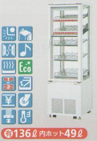【送料無料】新品!サンデン 冷蔵ショーケース(HOT&COLD・136L) SPAS-H521XBT