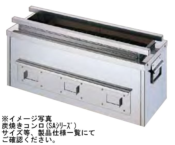 【送料無料】新品!SANPO 炭焼きコンロ SA-1 [厨房一番]