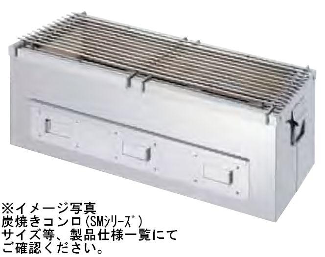 【送料無料】新品!SANPO 炭焼きコンロ SM-3 [厨房一番]