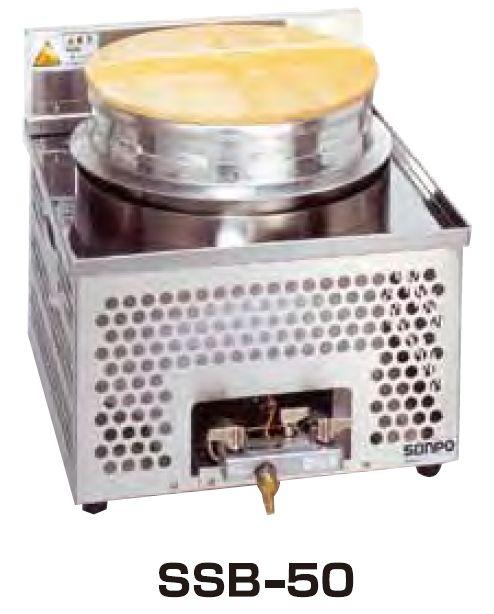 業務用厨房機器 信頼 送料無料 新品 SANPO SSB-50 送料無料 激安 お買い得 キ゛フト 卓上 ガス式日本そば釜