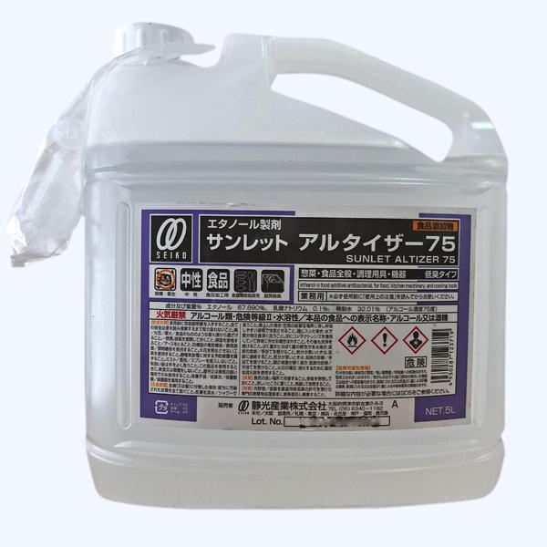 濃度70%以上 濃度70%超え 日本製 在庫あり アルコール製剤 サンレット 5L 輸入 おトク アルコール濃度75% エタノール製剤 アルタイザー75