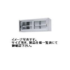 業務用厨房機器メーカー:シンコー SINKO 新品 シンコー 吊戸棚 限定モデル ガラス戸 H450 mm D300 W1200 HG45-12030 贈り物