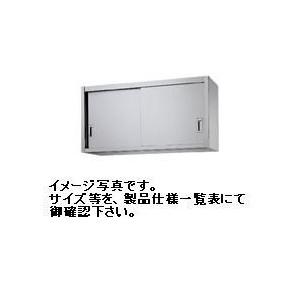 【新品】シンコー 吊戸棚(ステンレス戸)W1200*D350*H600(mm) H60-12035