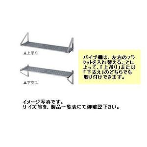 【新品】シンコー パイプ棚 W1800*D290(mm) P-18030