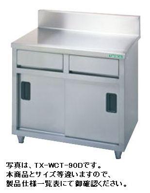【送料無料】新品!タニコー 引出付調理台(バックガードあり) W750*D600*H800 TX-WCT-75D  [厨房一番]