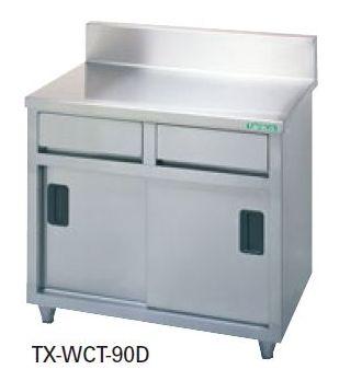 新品 タニコー 引出付調理台(バックガードあり) 900×600×800TX-WCT-90D