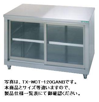 【送料無料】新品!タニコー 調理台/ガラス戸式(バックガードなし) W900*D600*H800 TX-WCT-90GNB  [厨房一番]