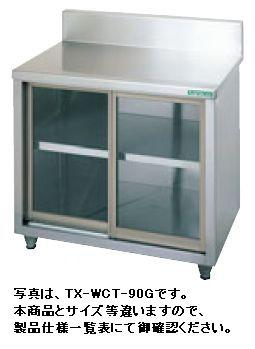 新品 タニコー ガラス戸式調理台(バックガードあり)1500×600×800 TX-WCT-150G
