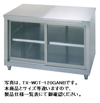 【送料無料】新品!タニコー 調理台/ガラス戸式(バックガードなし) W1500*D750*H800 TX-WCT-150GAW  [厨房一番]