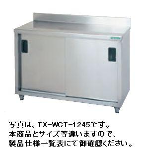 【送料無料】新品!タニコー 調理台(バックガードあり) W1500*D450*H800 TX-WCT-1545  [厨房一番]