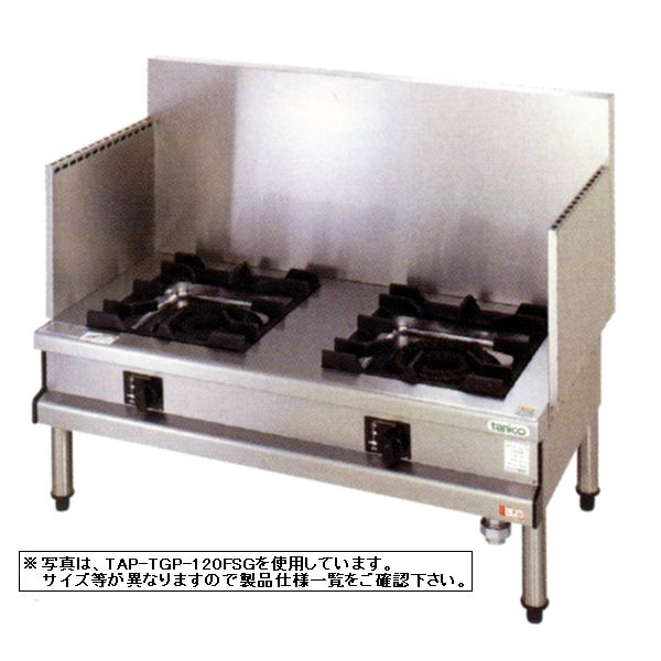 【送料無料】新品!タニコー スープレンジ(2口)圧電点火 TGL-1220AF [厨房一番]