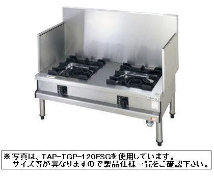 【送料無料】新品!タニコー スープレンジ(2口) TGL-1220A [厨房一番]