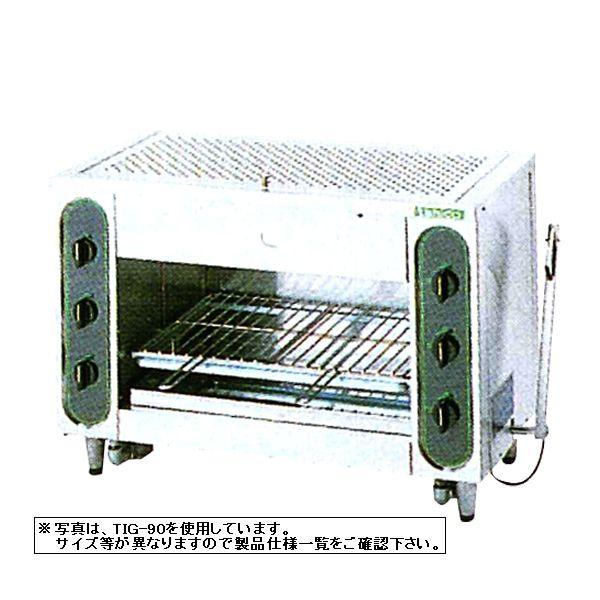 新品 タニコー ガス赤外線グリラー TIG-120
