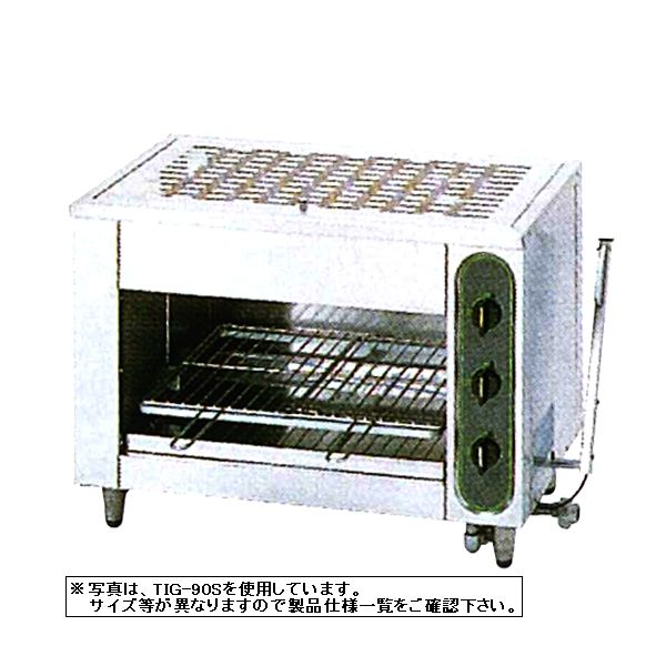 【送料無料】新品!タニコー ガス赤外線グリラー 上火式 TIG-120S [厨房一番]