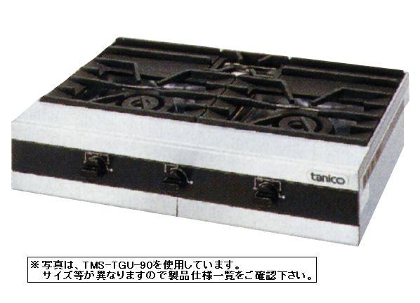新品 タニコー 卓上ガステーブル(3口ガスコンロ) TMS-TGU-1245