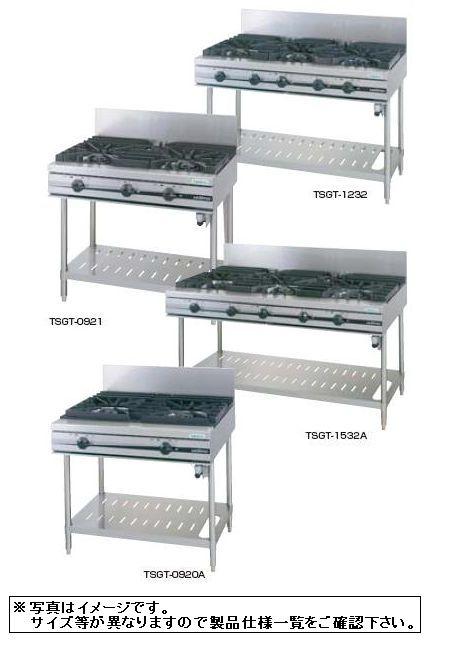 【送料無料】新品!タニコー ガステーブル(3口) TSGT-0921A [厨房一番]