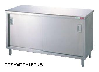 【送料無料】新品!タニコー調理台(バックガードなし)W1500*D600*H850TA-WCT-150NB[厨房一番]