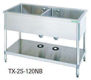 【送料無料】新品!タニコー 二槽シンク(バックガードなし) W1200*D600*H800 TX-2S-120NB   [厨房一番]