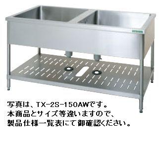 新品 タニコー 2槽シンク 両面用TX-2S-180AW(バックガードなし)幅1800×奥行750×高さ800流し台 シンク  厨房 シンク業務用 シンク  流し台 ステンレス
