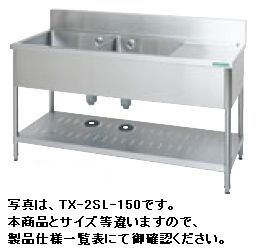 【送料無料】新品!タニコー 水切付二槽シンク(バックガードあり) W1200*D600*H800 TX-2SL-120   [厨房一番]