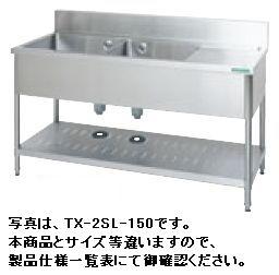 【送料無料】新品!タニコー 水切付二槽シンク(バックガードあり) W1800*D600*H800 TX-2SL-180   [厨房一番]