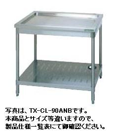【送料無料】新品!タニコー水切台(バックガードなし)W600*D750*H800TX-CL-60ANB[厨房一番]