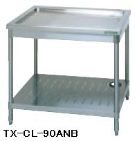 【送料無料】新品!タニコー水切台(バックガードなし)W900*D750*H800TX-CL-90ANB[厨房一番]