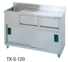 新品 タニコー サービスシンク 1200×450×800 TX-S-120