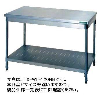 新品 タニコー 作業台 (バックガードなし)幅1200×奥行750×高さ800(mm)TX-WT-120ANB