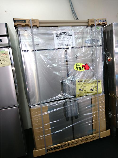 【銀行振り込み限定】新品ホシザキ 縦型冷凍冷蔵庫 HRF-120ZFT 【 業務用 冷凍冷蔵庫 】【 ホシザキ 冷凍冷蔵庫 】【 業務用冷凍冷蔵庫】【 ホシザキ冷凍冷蔵庫】