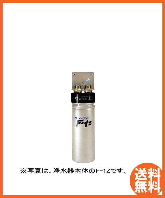 【送料無料】新品!メイスイ 業務用浄水器I型FシリーズF-1Z交換用カートリッジ  F-1ZC[厨房一番]
