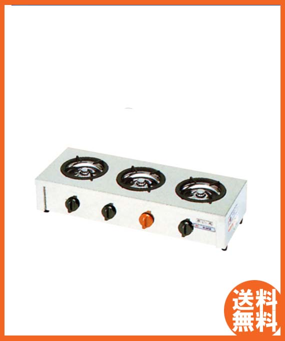 【送料無料】新品!マルゼン ガステーブルコンロ(3口) M-603C [厨房一番]