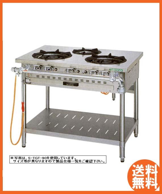 【送料無料】新品!タニコー ガステーブル(3口) S-TGT-90 [厨房一番]