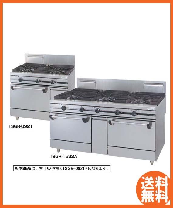 【送料無料】新品!タニコー ガスレンジ(3口) TSGR-0921 [厨房一番]