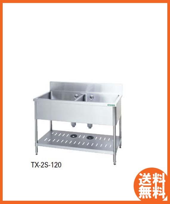 【送料無料】新品!タニコー 二槽シンク(バックガードあり) W1200*D600*H800 TX-2S-120   [厨房一番]
