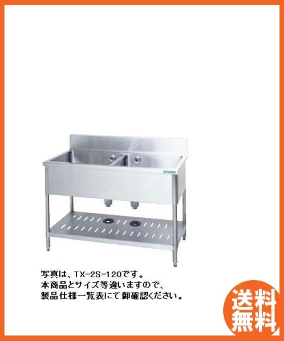 【送料無料】新品!タニコー 二槽シンク(バックガードあり) W900*D600*H800 TX-2S-90   [厨房一番]
