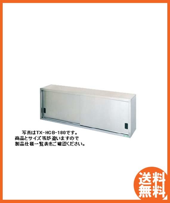 新品 タニコー 吊戸棚 1200×300×600 TX-HCB-120S