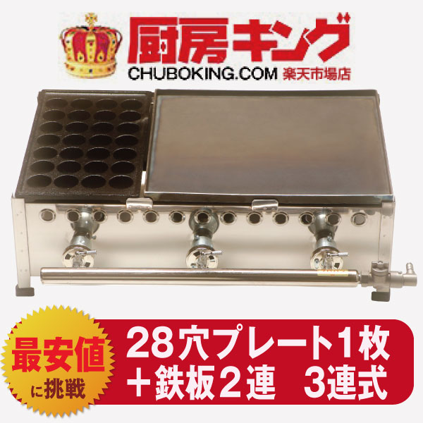 IKK てっぱんたこ焼 3連式28穴たこ焼プレート1枚鉄板2連 鉄鋳物TKO28321【送料無料】