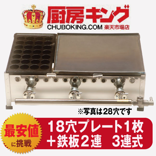 IKK てっぱんたこ焼 3連式18穴たこ焼プレート1枚鉄板2連 鉄鋳物TKO18321【送料無料】