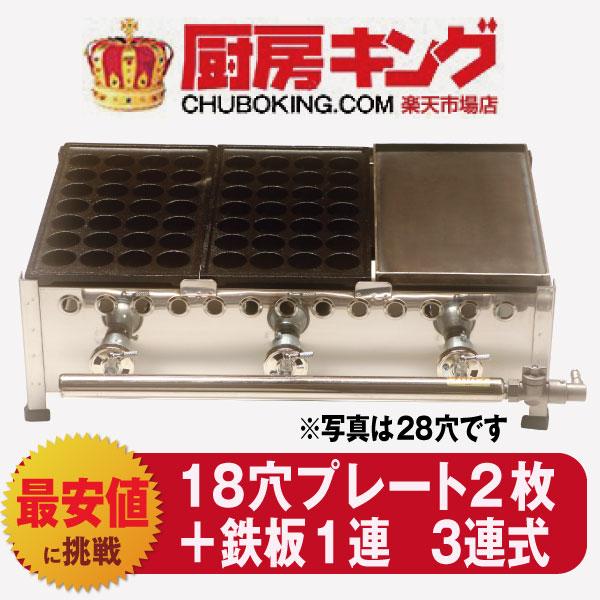 IKK てっぱんたこ焼 3連式18穴たこ焼プレート2枚鉄板1連 鉄鋳物TKO18312【送料無料】
