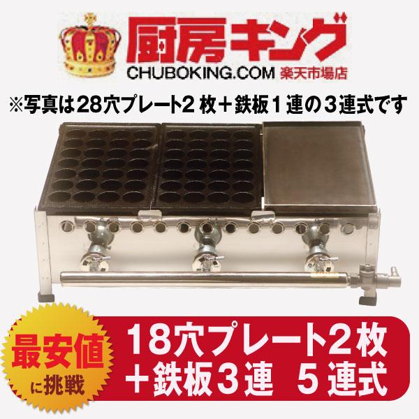 IKK てっぱんたこ焼 5連式18穴たこ焼プレート2枚鉄板3連 鉄鋳物TKO18532【送料無料】